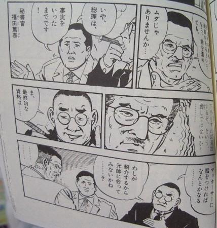 さいとうたかを「大宰相」(小説吉田学校)