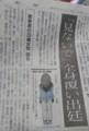 性犯罪被害者が顔を隠して出廷 朝日新聞