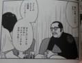 土田世紀「俺節」/フリーのなんでも企画屋 おもしろいモンを世の中
