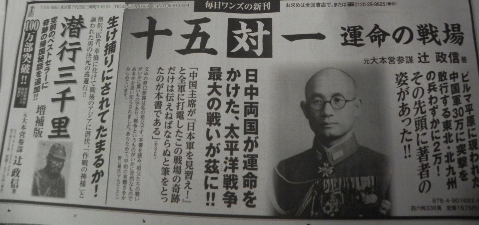 個別「辻政信の本の復刊広告(毎...