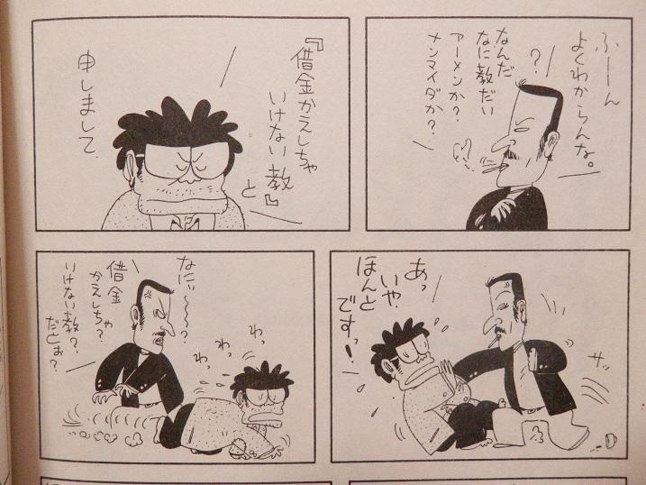 神戸高専剣道実技拒否事件