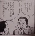 プロレス大暗室 谷川貞治・原田久仁信「Kの悲劇」