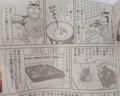 日常グルメ漫画GP 実在ゲキウマ地酒日記