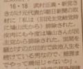 鳩山由紀夫の引退に武村正義が感想(朝日新聞)