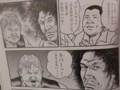原田久仁信 プロレス地獄変 ブロードウェイ ネバーッ!