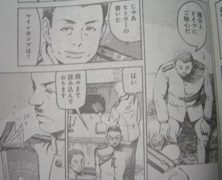 山本五十六 「ヒトラーの日本人論」1