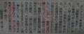 2013年1月8日朝日新聞「警官採用にポリグラフ導入せよ」