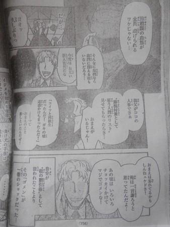 パンプキン・シザースからいじめの構図拡大01