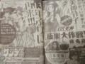 GS美神 極楽大作戦 復活掲載の告知(ヒーローズカムバック)
