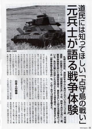占守島の戦い記事