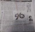 朝日新聞2013年5月3日 96条改正という「革命」若林健治