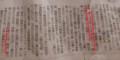 朝日新聞2013年5月12日ザ・コラム エストラダ王朝 フィリピン