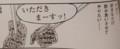 原田久仁信 プロレス地獄変 好きなだけ飲み食いさせてやりたい 阿