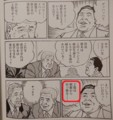 原田久仁信 ピョンヤンの冷たい夏