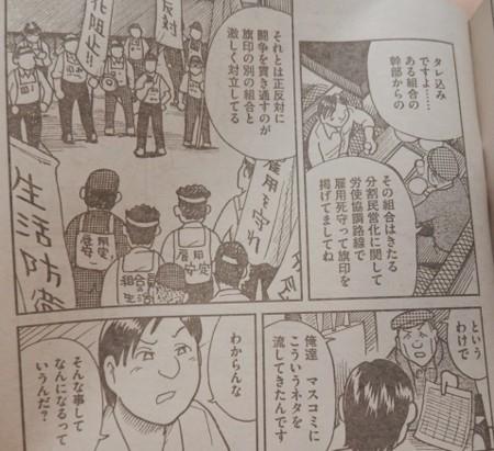 カレチ 池田邦彦 組合の暗闘