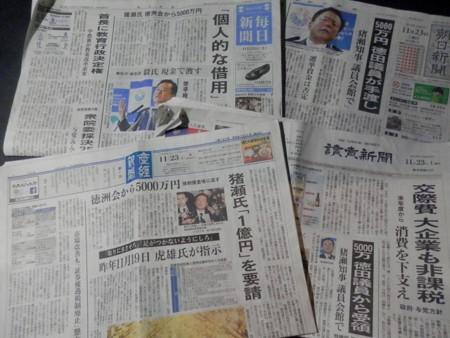 猪瀬直樹の借金問題を伝える新聞