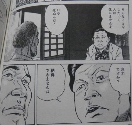 猪瀬直樹 KIMURA 念力