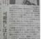 中川淳一郎 週刊ネットで何が 2013年12月7日 上杉隆氏の話題