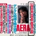 都知事選の候補者一本化AERA