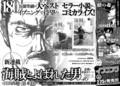 漫画版「海賊と呼ばれた男」 百田尚樹