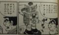 こち亀 両さん ロボット スーパーキング1号