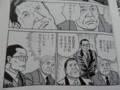 平壌の冷たい夏 奈良の大仏様もひっくり返るゼッ 原田久仁信