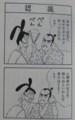 SENGOKU 足利将軍と織田信長