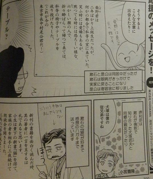 個別「漱石とはずがたり」の写真、画像 - gryphon's fotolife