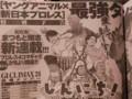 まつもと剛志の新日本プロレス漫画