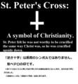 逆さの十字は悪魔のシンボルではなく、聖ペテロ十字