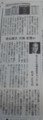 松本正生の世論調査考察 2014年9月6日毎日新聞