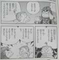 仁義なき忠臣蔵 みなもと太郎