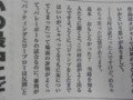島本和彦「炎の転校生」バレーボールのジャンプギャグ解説
