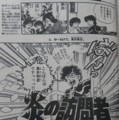 高橋留美子のエッセイ漫画に出た島本和彦