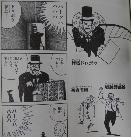 ながいけん 怪盗ドロボウ(チャッピーとゆかいな下僕どもより)
