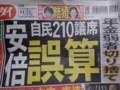 日刊ゲンダイ、2014解散直前予測