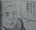 プロレス地獄変 ホホーッ!なんとも興味深い ゴマシオ 永島勝司