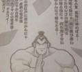ウルフマン 相撲甚句 超人列伝