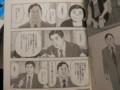 LGBTと漫画 会長島耕作