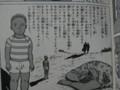 プロレススーパースター列伝  ブッチャー 少年時代