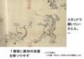 鳥獣戯画は 「猪木vsアリ状態」という説(七月鏡一)