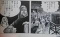 プロレススーパースター列伝  猪木vsアリの鳥獣戯画パロディ(ホ