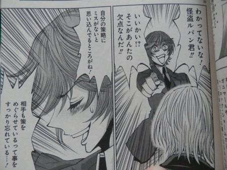 森田崇 怪盗ルパン伝アバンチュリエ 奇巌城 ボートルレ