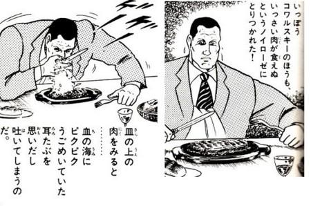 プロレススーパースター列伝 キラー・コワルスキー 肉 耳そぎ