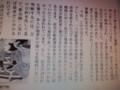 日本刀「影法師」の由来と謎