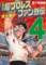 超プロレスファン烈伝4巻電子書籍表紙