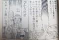 村枝賢一「RED」より巡回牧師(アメリカ・反知性主義の象徴)