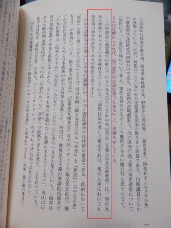木村草太氏「核武装も憲法違反でない」(佐藤卓巳氏の論壇時評の孫引