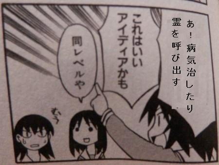 あずまんがパロディ「同レベル」大川隆法とマザー・テレサ