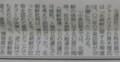 青木理「北朝鮮タブー」の存在認める。「朝鮮総連に配慮」